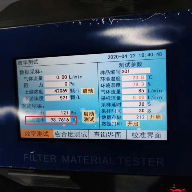 PFE test result of nanofiber mask filter produced by Qingzi Nano equipment