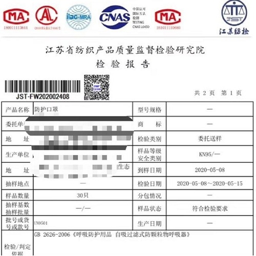 Nanofiber Mask, N95, Children Mask Filter Customer Test Data